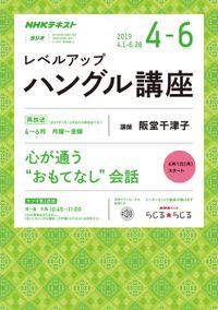 NHKラジオ レベルアップハングル講座 2019年4月~6月
