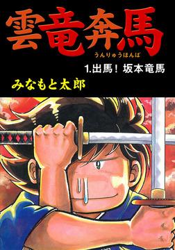 雲竜奔馬1-電子書籍
