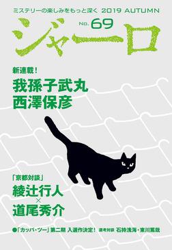 ジャーロ No. 69-電子書籍