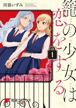 籠の少女は恋をする(1)-電子書籍