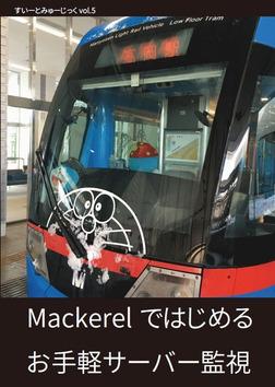 すいーとみゅーじっく vol.5 Mackerelではじめるお手軽サーバー監視-電子書籍