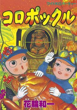 コロポックル(1)-電子書籍
