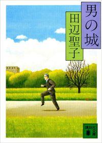 男の城(講談社文庫)