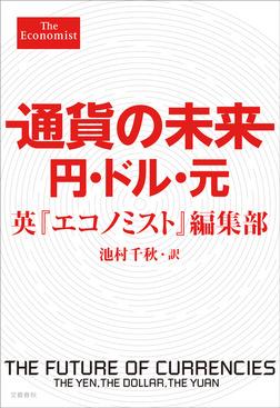 通貨の未来 円・ドル・元-電子書籍
