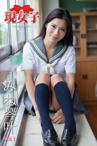 みね琴叶 現女子 Vol.01