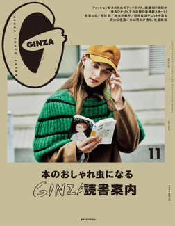 GINZA(ギンザ) 2020年 11月号 [GINZA読書案内]-電子書籍