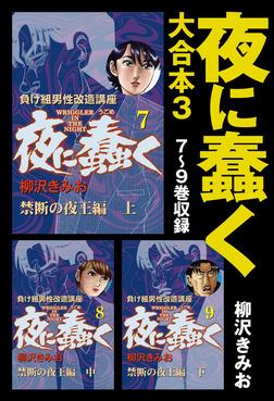 夜に蠢く 大合本3 7~9巻収録-電子書籍
