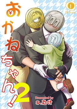 おかねちゃん! (2)-電子書籍