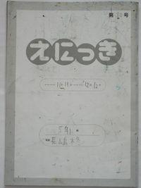 TALKEN絵日記80冊目