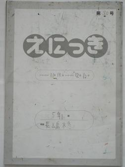 TALKEN絵日記80冊目-電子書籍