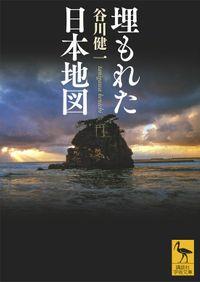 埋もれた日本地図