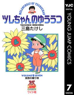 ツレちゃんのゆううつ 7-電子書籍