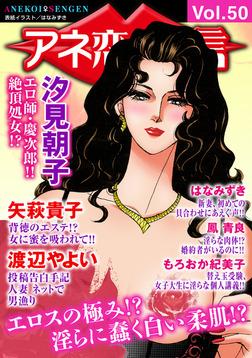 アネ恋♀宣言 Vol.50-電子書籍