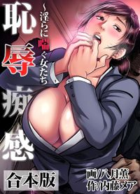 【合本版】恥辱痴感~淫らに喘ぐ女たち(1)