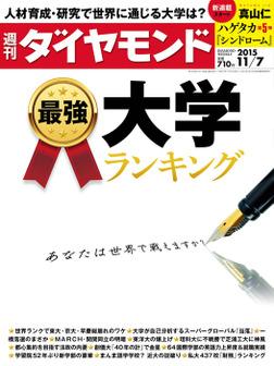 週刊ダイヤモンド 15年11月7日号-電子書籍