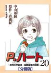 P.ハート~女性小児科医・藤咲夏季の挑戦~【分冊版】20