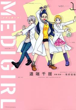 MEDIGIRL(1)-電子書籍