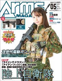 月刊アームズマガジン2019年5月号