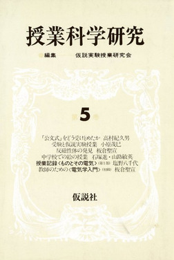 授業科学研究 5-電子書籍