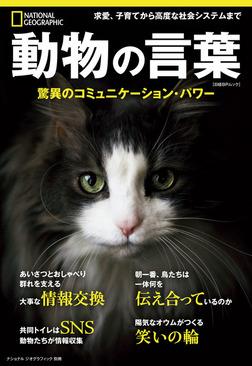 動物の言葉 驚異のコミュニケーション・パワー (ナショナル ジオグラフィック別冊)-電子書籍