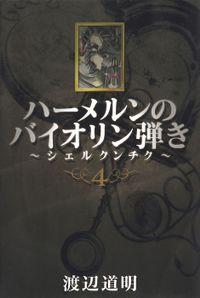 ハーメルンのバイオリン弾き~シェルクンチク~ 4巻