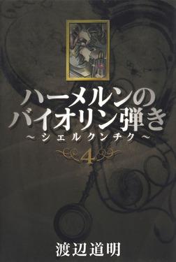 ハーメルンのバイオリン弾き~シェルクンチク~ 4巻-電子書籍