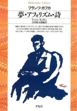 夢・アフォリズム・詩-電子書籍