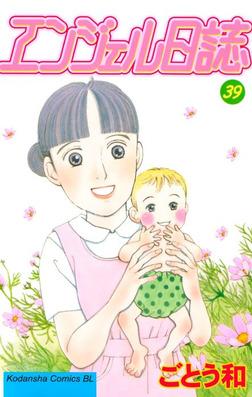 エンジェル日誌(39)-電子書籍