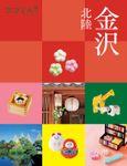 ココミル金沢北陸(2021年版)