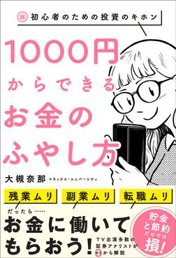 超・初心者のための投資のキホン 1000円からできるお金のふやし方-電子書籍