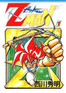 Z MAN -ゼットマン-(1)-電子書籍
