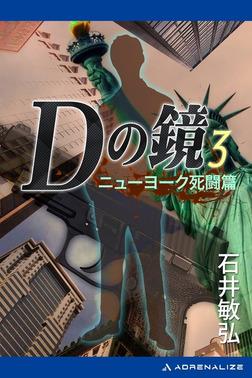 Dの鏡(3) ニューヨーク死闘篇-電子書籍