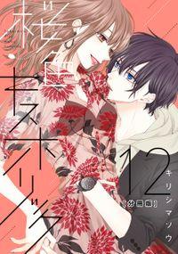 桜色キスホリック 分冊版(12)