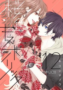 桜色キスホリック 分冊版(12)-電子書籍