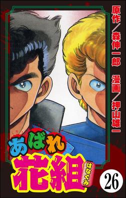 あばれ花組(分冊版) 【第26話】-電子書籍