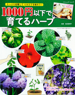 1000円以下で育てるハーブ-電子書籍