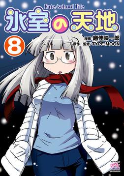 氷室の天地 Fate/school life: 8-電子書籍