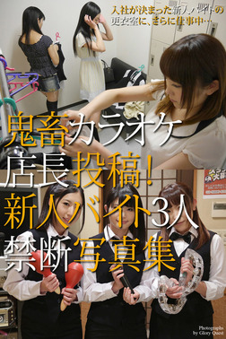 鬼畜カラオケ店長投稿! 新人バイト3人禁断写真集-電子書籍