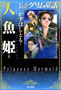 まんがグリム童話 人魚姫