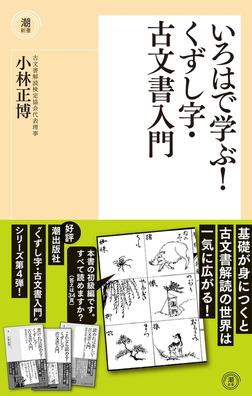 いろはで学ぶ!くずし字・古文書入門-電子書籍