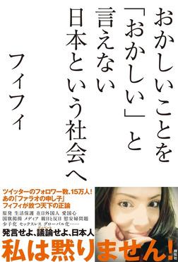 おかしいことを「おかしい」と言えない日本という社会へ-電子書籍
