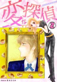 変な探偵(2)