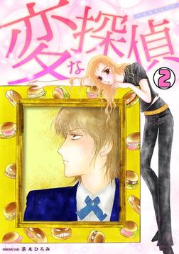 変な探偵(2)-電子書籍