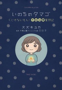 いのちのタマゴ-電子書籍