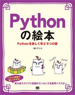 Pythonの絵本 Pythonを楽しく学ぶ9つの扉-電子書籍