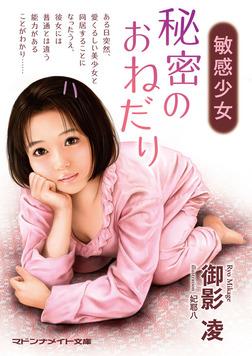 敏感少女 秘密のおねだり-電子書籍