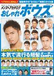 メンズヘアカタログ おしゃれボウズSTYLE BOOK