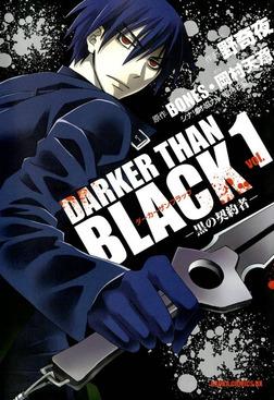 DARKER THAN BLACK -黒の契約者-(1)-電子書籍