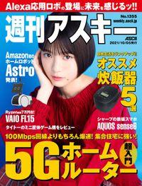 週刊アスキーNo.1355(2021年10月5日発行)