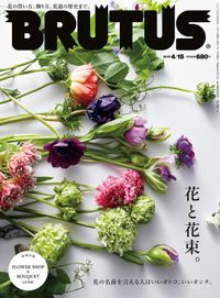 BRUTUS(ブルータス) 2019年 4月15日号 No.890 [花と花束。]